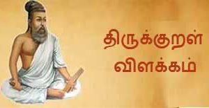 திருக்குறள் விளக்கம்