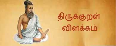 Image result for மேற்செனறு இடித்தற் பொருட்டு