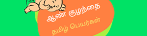 Tamil Name for Boys